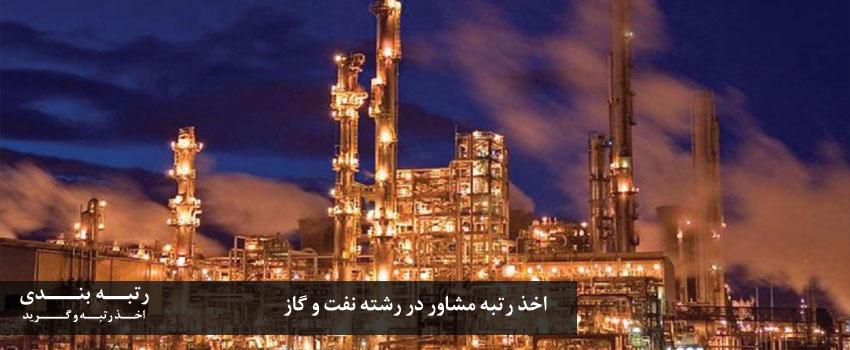 اخذ رتبه مشاور در رشته نفت و گاز